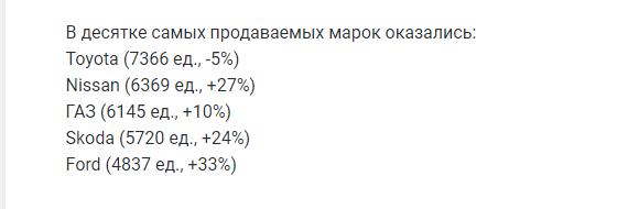 Продажи легковушек в России в октябре выросли на 17,3%