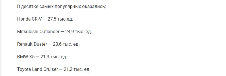Составлен топ-10 самых популярных в России кроссоверов с пробегом