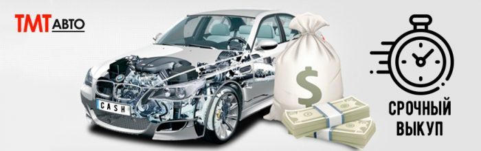 Выгодный выкуп авто после ДТП в Ижевске