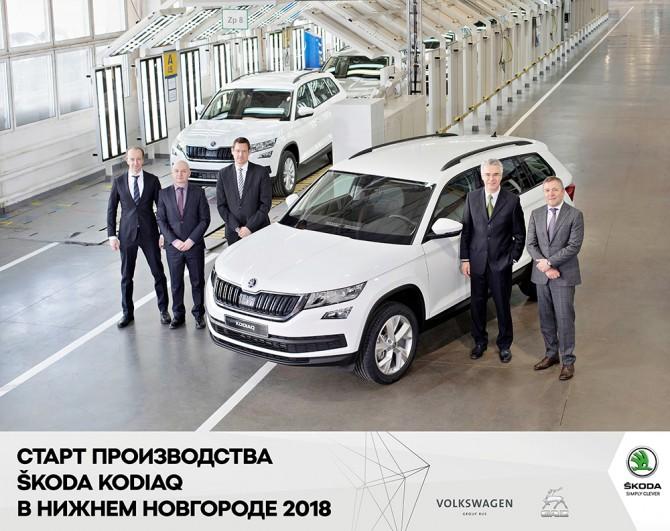 Началось производство кроссовера Skoda Kodiaq в России