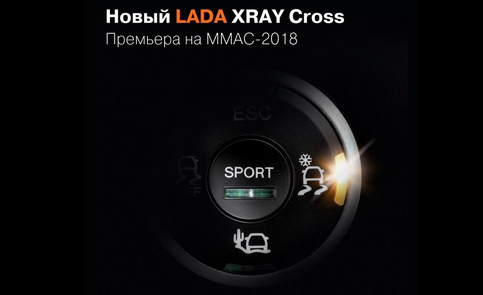 LADA показала тизер LADA Xray Cross: официально на ММАС-2018