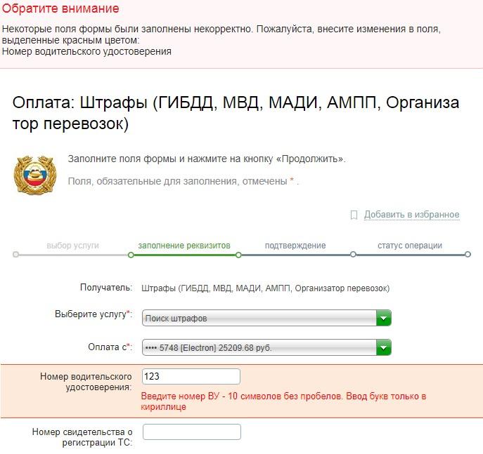 Штрафы ГИБДД 2017 — 2018: проверить по номеру автомобиля