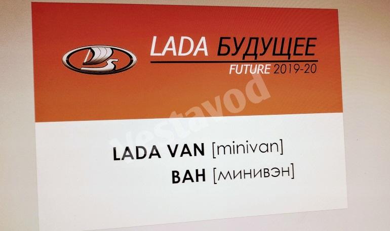 Минивэн Lada Van может появиться уже в 2019 году