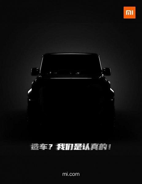Xiaomi опубликовала тизер, намекая на премьеру внедорожника