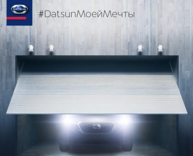 Datsun анонсировала новую бюджетную модель на рынке РФ