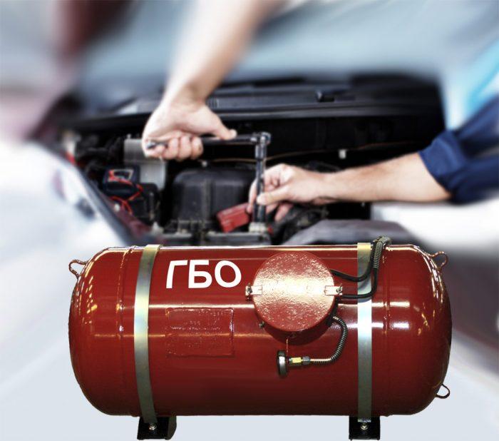 ГБО для автомобиля – отличное решение для экономии на топливе