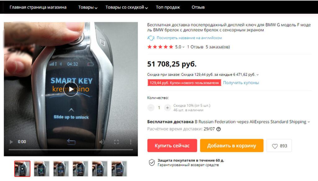 На «АлиЭкспрессе» стали продавать поддельные смарт-ключи для BMW