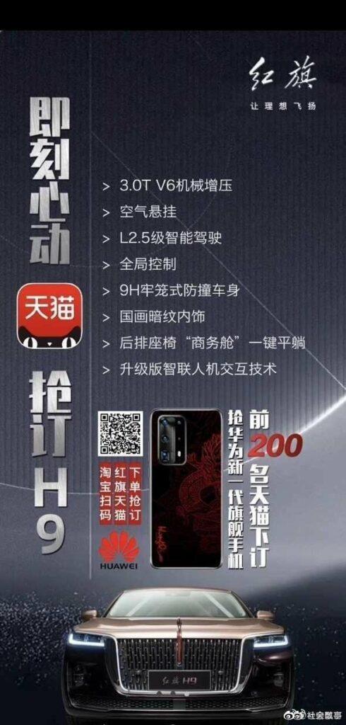 Покупатели Hongqi H9 смогут получить эксклюзивный Huawei P40 Pro