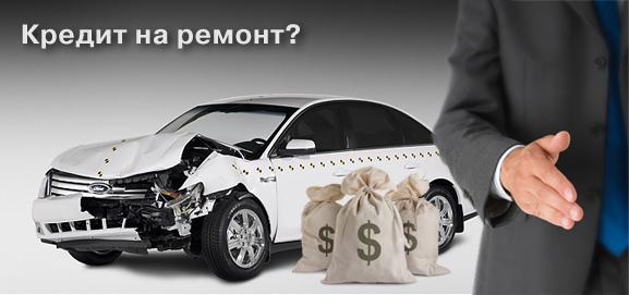 Стоит ли брать деньги на ремонт авто в кредит?