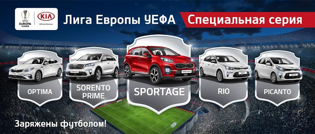 Автомобили Kia в России обзавелись футбольными спецверсиями
