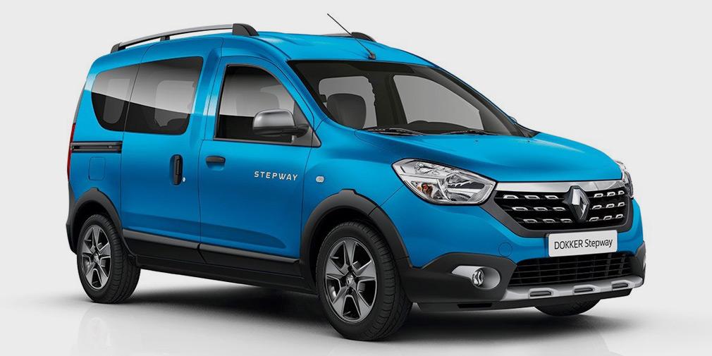 Названа стоимость Renault Dokker Stepway для России