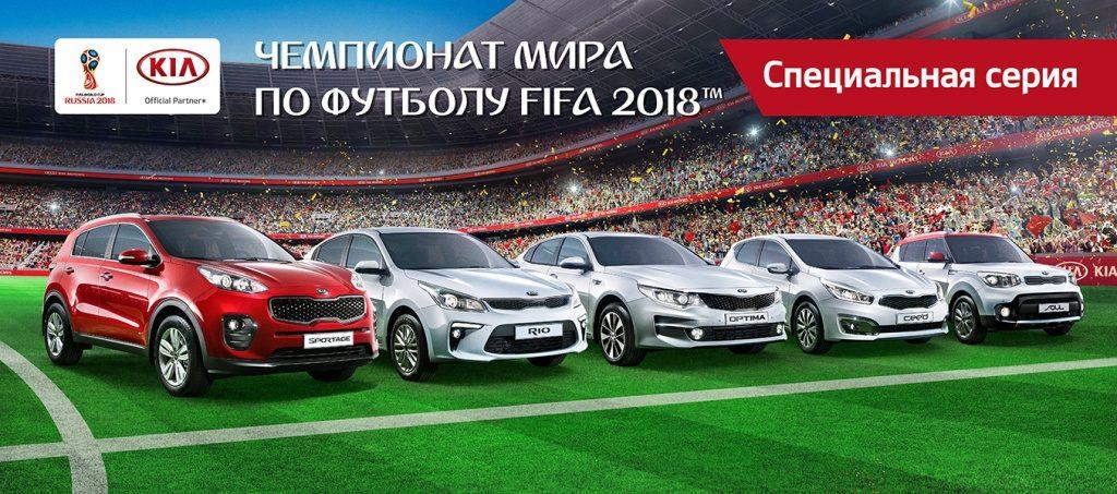 KIA в РФ представила особую серию автомобилей 2018 FWC