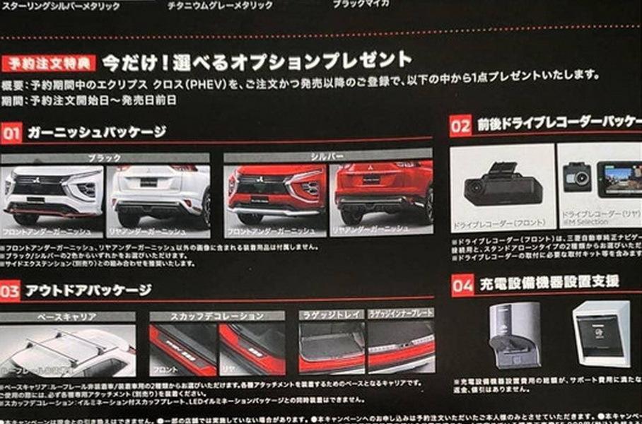 Внешность обновленного Mitsubishi Eclipse Cross раскрыта до премьеры
