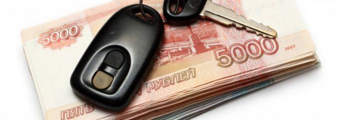 Автовыкуп – простая, но надежная сделка