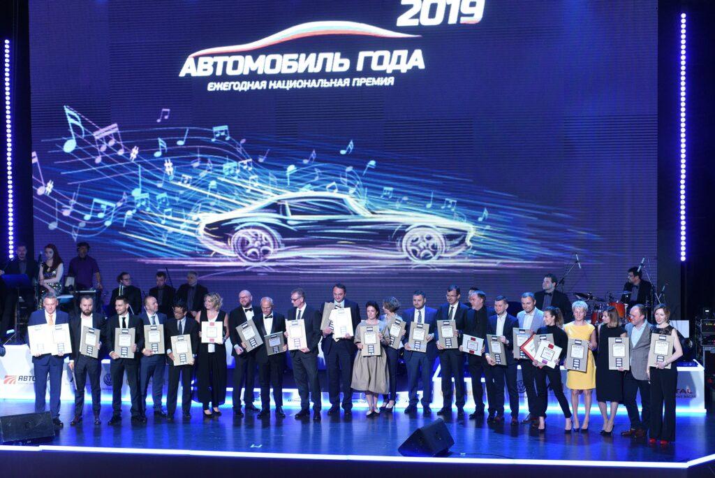 Объявлены победители конкурса «Автомобиль 2019 года в России»