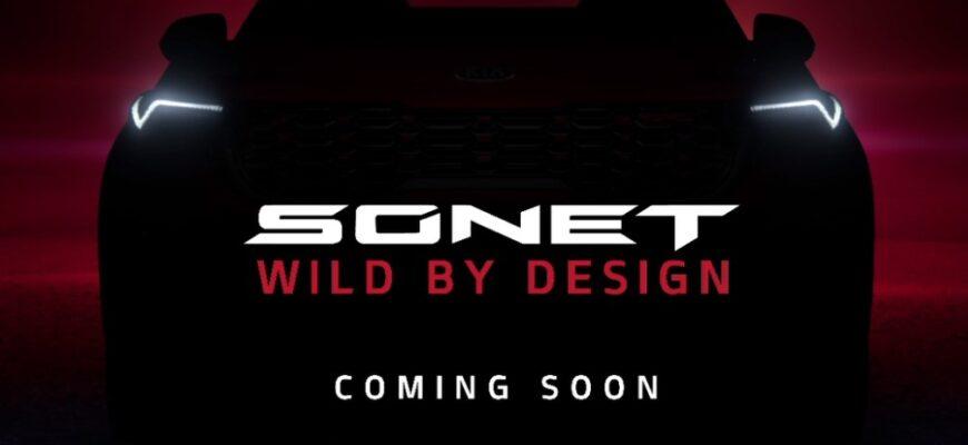 Kia показала внешность и интерьер серийного кроссовера Sonet