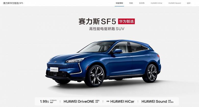"""""""Умный"""" автомобиль от Huawei с Harmony OS уже приобрели более 10 000 человек"""