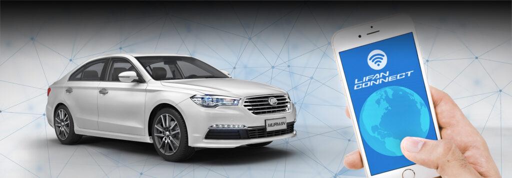 Автомобили Lifan в РФ получили систему дистанционного управления