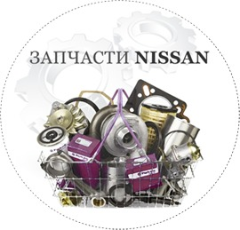 Запчасти на Ниссан: удобство выбора в интернет-магазине