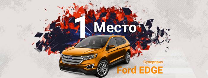 Ford Edge приглянулся даже букмекерам