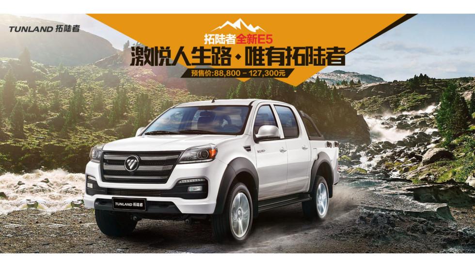 Китайская Foton представила обновленный пикап Foton Tunland