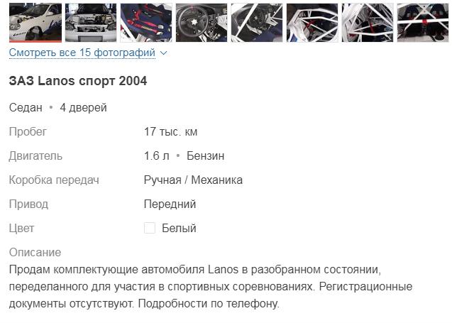 Завод ЗАЗ продает уникальный спортивный Lanos
