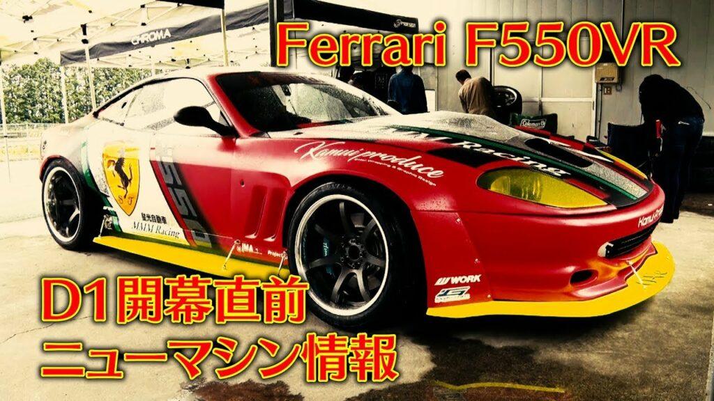 Дрифтовый Ferrari получил 1200-сильный мотор от Nissan GT-R