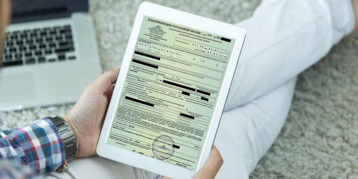 Как приобрести электронный полис ОСАГО онлайн?
