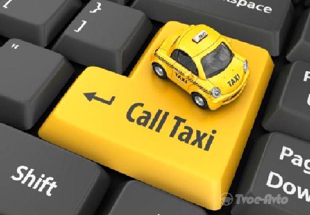 Как выбрать такси?