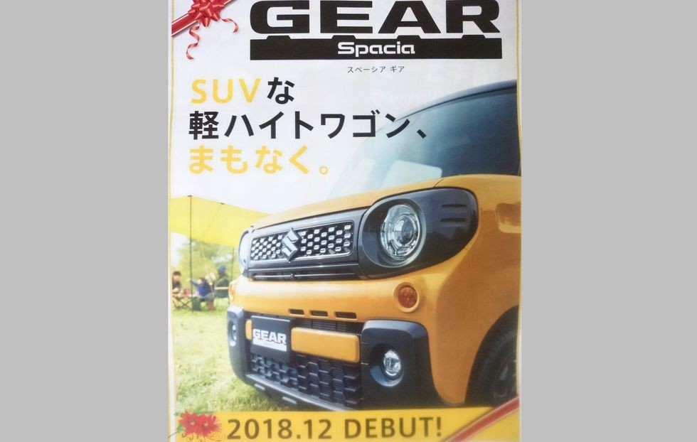 Suzuki анонсировала кросс-версию микровэна Suzuki Spacia