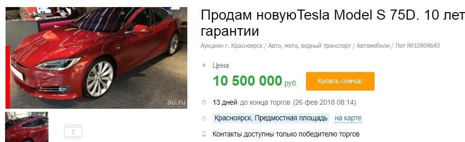 Электрический седан Tesla Model S за 10,5 млн руб. продают в Красноярске