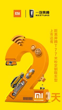 Китайская компания Xiaomi выпустит свой первый автомобиль